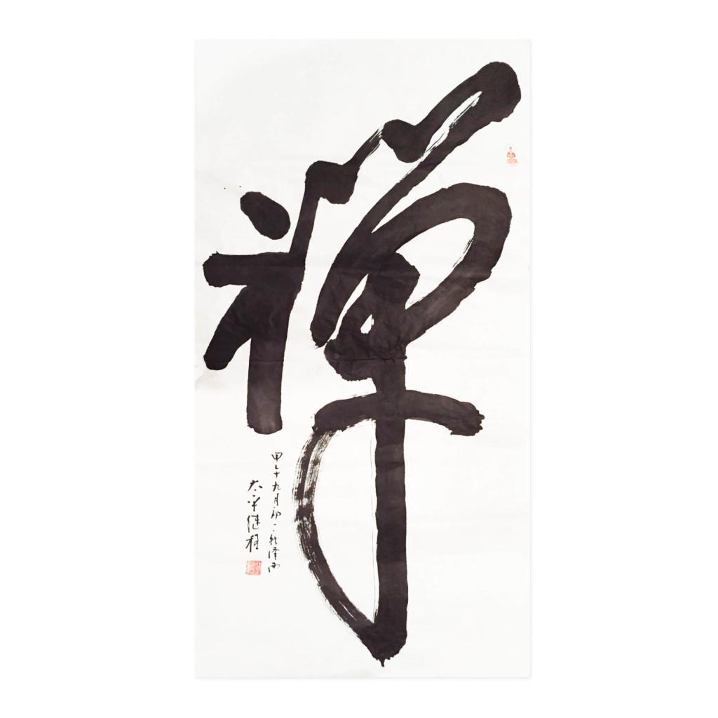 禪 Chan (Zen) ( Lot # : 027 )