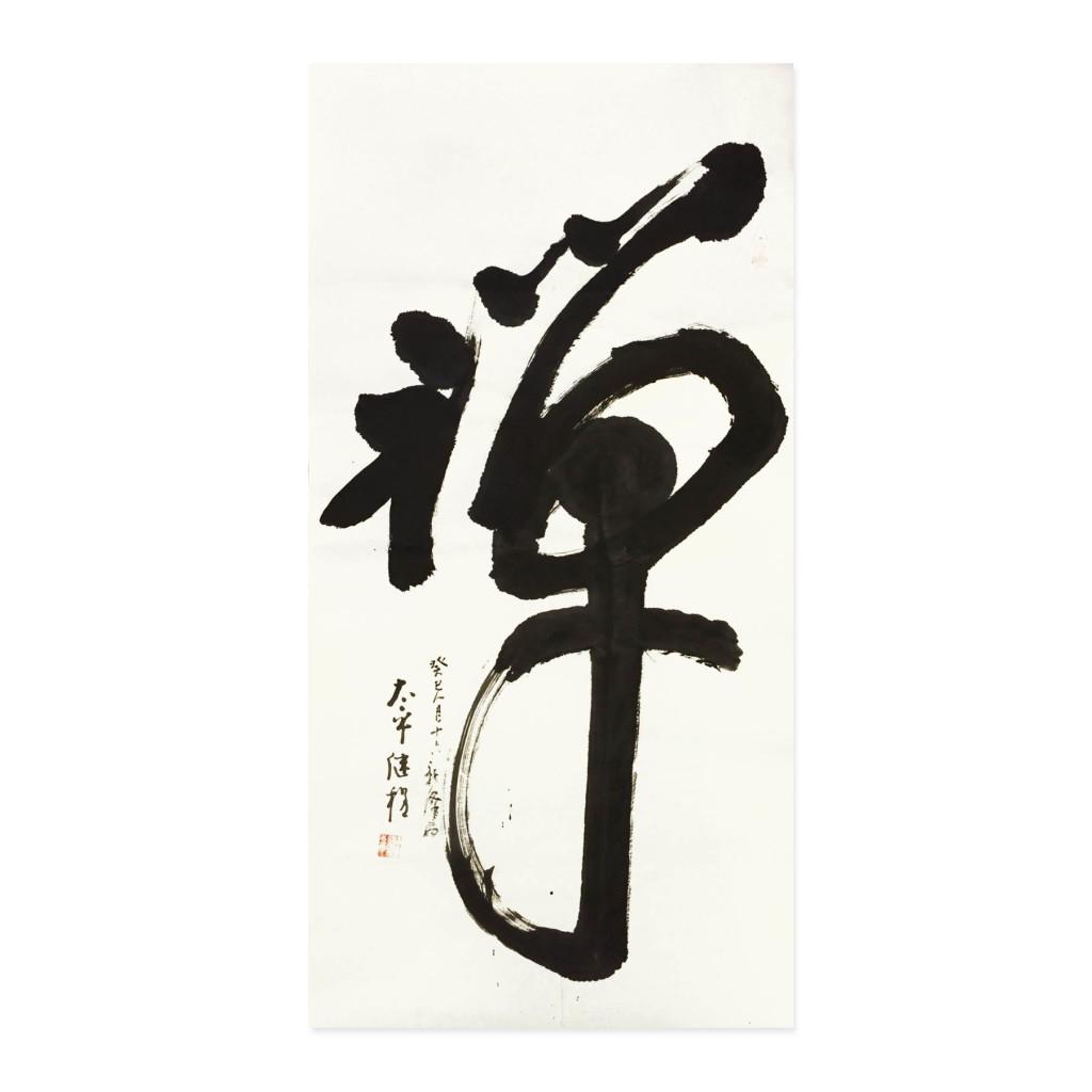 禪 Chan (Zen) ( Lot # : 030 )